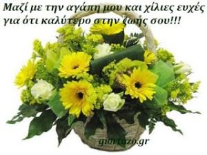 Read more about the article Ευχές σε εικόνες για γιορτές και γενέθλια……giortazo.gr