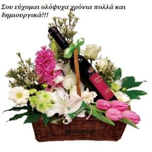 Διαφορες ευχές γενεθλίων και ονομαστικής εορτής….giortazo.gr