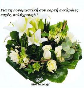 Χίλιες ευχές και χρόνια πολλά!!!  Ευχές σε εικόνες………giortazo.gr