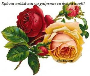 Ευχές ονομαστικής εορτής….giortazo.gr