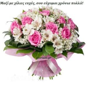 Λουλούδια με ευχές για χρόνια πολλά….