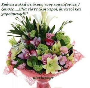 Χρόνια πολλά σε όλους τους εορτάζοντες / ζουσες……!!Να είστε όλοι γεροί, δυνατοί και χαρούμενοι!!!!