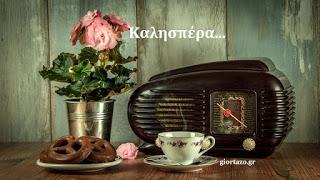 Καλησπέρες σε εικόνες! giortazo.gr