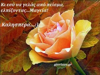 Καλησπέρες απο το giortazo.gr σε εικόνες