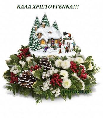 Eυχές Χριστουγέννων σε εικόνες….giortazo.gr