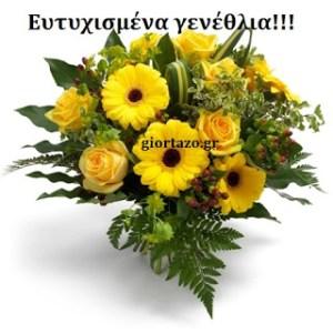 Ευχές γενεθλίων. Εικόνες…..giortazo.gr