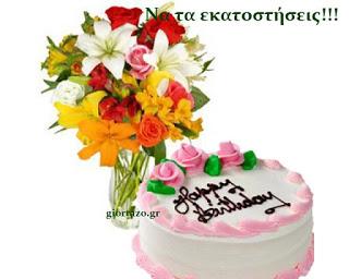 Χαρούμενα γενέθλια