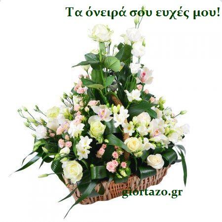 Ευχές σε εικόνες για ονομαστικές εορτές και γενέθλια giortazo Πολλές ευχές