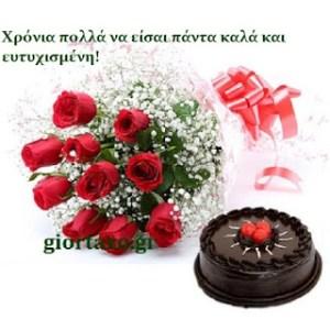 Χρόνια πολλά για την γιορτή σου