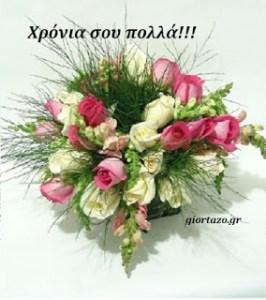 Read more about the article Εικόνες με Χρόνια Πολλά!…..giortazo.gr