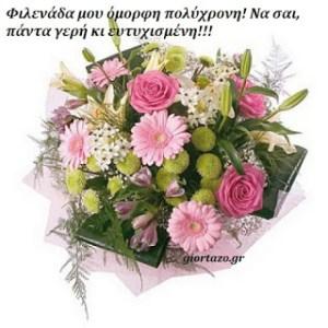 Ευχές με λουλούδια για γυναίκες……..giortazo.gr