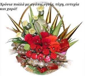 Πανέμορφες εικόνες με ευχές απο το giortazo.gr!!!
