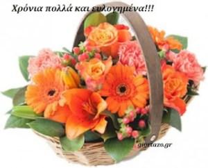 Στείλτε ευχές με εικόνες απο το giortazo.gr
