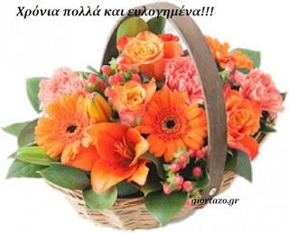 Read more about the article Στείλτε ευχές με εικόνες απο το giortazo.gr