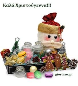 Ευχές Χριστουγέννων σε εικόνες