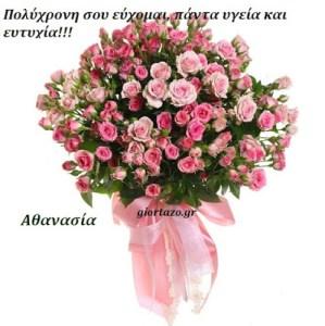 Read more about the article Αθανασία Χρόνια πολλά……giortazo.gr
