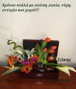 Read more about the article Χρόνια πολλά Σάκη….giortazo.gr