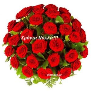 Πείτε Χρόνια Πολλά στα αγαπημένα σας πρόσωπα από το giortazo.gr