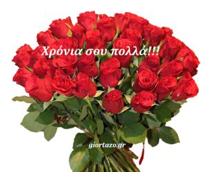 Read more about the article Πείτε Χρόνια πολλά με τούρτες και λουλούδια…giortazo.gr