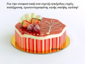 Read more about the article Στείλτε ευχές ονομαστικής  εορτής στα αγαπημένα σας πρόσωπα απο το ……giortazo.gr
