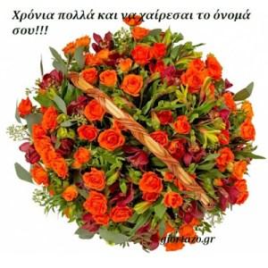 Read more about the article Λουλούδια  γενεθλίων και ονομαστικής εορτής μέ ευχές ……