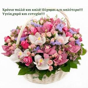 Λουλούδια σε καλάθια για ονομαστικές εορτές και γενέθλια.(εικόνες με ευχές)..giortazo.gr