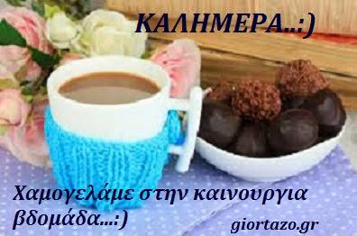Το giortazo.gr σας εύχεται καλημέρα και καλή βδομάδα!