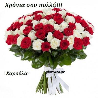 Χρόνια πολλα Χαρούλα!…..giortazo.gr