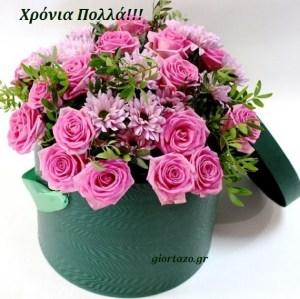 Ευχηθείτε  χρόνια πολλά με λουλούδια…giortazo.gr