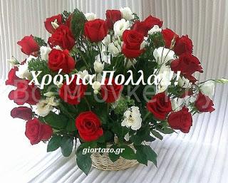 1 Μαρτίου 2017.Σήμερα γιορτάζουν οι:Ευδοκία, Ευδοκούλα, Ευδοκίτσα, Ευδοκή, Εύη Παράσχος, Πάρης, Πάρις Χαρίσιος, Χάρισος, Χαρίσης, Χαρίσα………..giortazo.gr