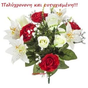 Ευχές σε εικόνες για γυναίκες……..giortazo.gr