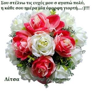 Χρόνια πολλά Λιτσα……….giortazo.gr