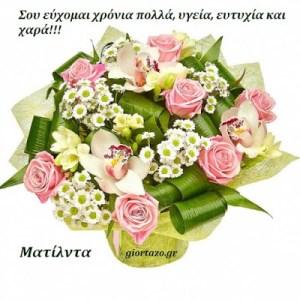 Read more about the article 14 Μαρτίου.Σήμερα γιορτάζουν οι :  Βενέδικτος, Βενεδίκτη, Βενεδικτίνη, Βενεδικτίνα Ευφράσιος, Ευφράσης, Ευφράσας, Φράσας, Φράσιος, Φράσης Ματθίλντη, Ματίλντα, Ματθίλδη, Μαθίλδη, Θίλδη, Θίλδα, Τίτα……….giortazo.gr