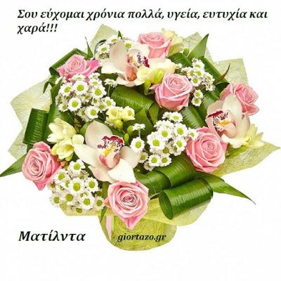 14 Μαρτίου.Σήμερα γιορτάζουν οι :  Βενέδικτος, Βενεδίκτη, Βενεδικτίνη, Βενεδικτίνα Ευφράσιος, Ευφράσης, Ευφράσας, Φράσας, Φράσιος, Φράσης Ματθίλντη, Ματίλντα, Ματθίλδη, Μαθίλδη, Θίλδη, Θίλδα, Τίτα……….giortazo.gr