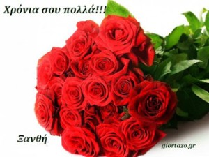 Read more about the article Χρόνια πολλά Ξανθή!……..giortazo.gr