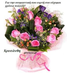 Χρυσάνθη  Χρόνια Πολλά! …..giortazo.gr