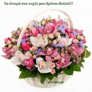 Καλάθια λουλουδιών με ευχές για γενέθλια και ονομαστικές εορτές…giortazo.gr