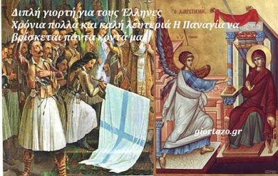 Διπλή γιορτή για τους Έλληνες Χρόνια πολλά και καλή λευτεριά Η Παναγία να βρίσκεται πάντα κοντά μας