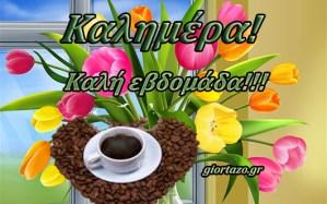 Καλημέρα και καλή εβδομάδα