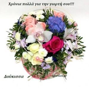 Read more about the article Δούκισσα  Χρόνια Πολλά!!!