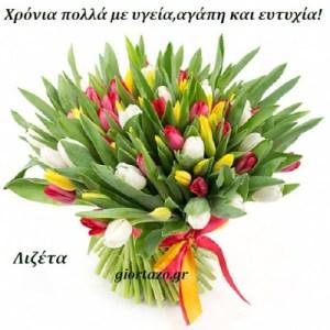Λιζέτα,Ζέτα, Ζέττα,  Χρόνια Πολλά!!!