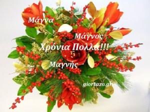 Παρασκευή 28 Απριλίου 2017 .Σήμερα γιορτάζουν οι:Μάγνος, Μαγνής, Μάγνα…….giortazo.gr