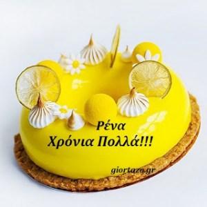 Read more about the article Xρόνια Πολλά Ρένα!!!…….giortazo.gr