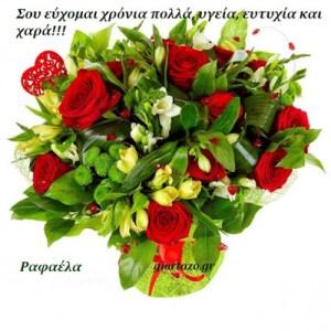 Ραφαέλα, Ραφαέλλα Χρόνια Πολλά!!!……….giortazo.gr