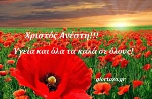 Χρόνια Πολλά, Χριστός Ανέστη!!!