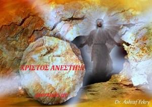 Χριστός Ανέστη! Χρόνια Πολλά!!!