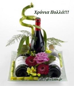 Χρόνια πολλά! Καλάθια με ποτά και λουλούδια……giortazo.gr