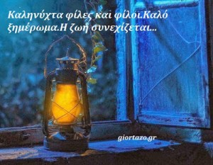 Read more about the article Καληνύχτα φίλες και φίλοι.Καλό ξημέρωμα.Η ζωή συνεχίζεται..