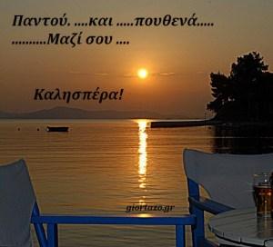 Καλησπέρα….