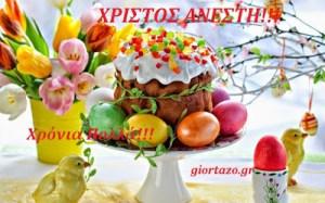 Read more about the article ΧΡΙΣΤΟΣ ΑΝΕΣΤΗ!!!  Χρόνια Πολλά!!!